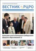 Обложка вестник РЦРО