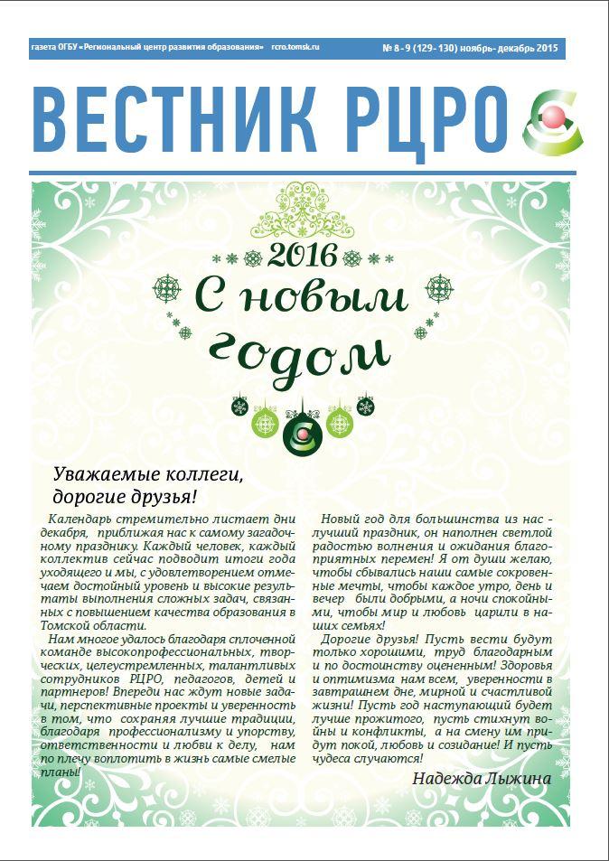 Вестник РЦРО 129-130