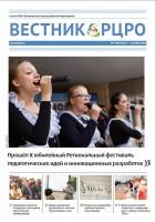 Вестник РЦРО 7 (118_
