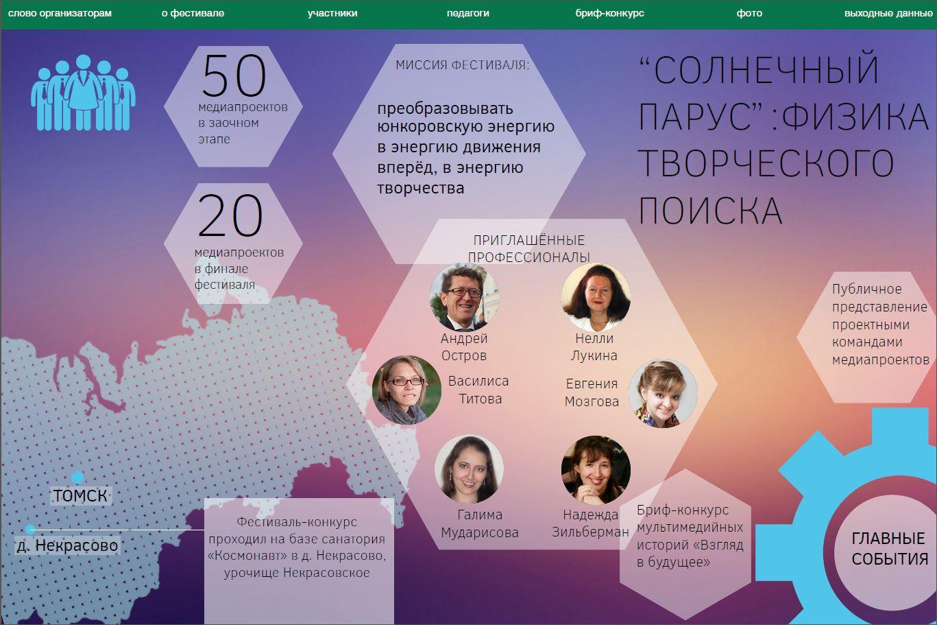 Интерактивная версия газеты Вестник РЦРО № 9 (120)