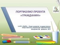 Портфолио социального проекта «Гражданин»