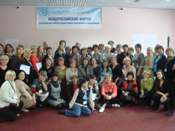 Форум обществено-ориентированного образования в Красноярске