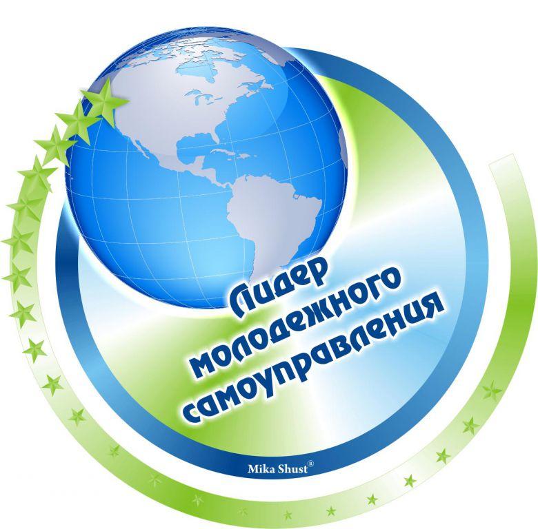 I всероссийский конкурс лидеров ученического самоуправления
