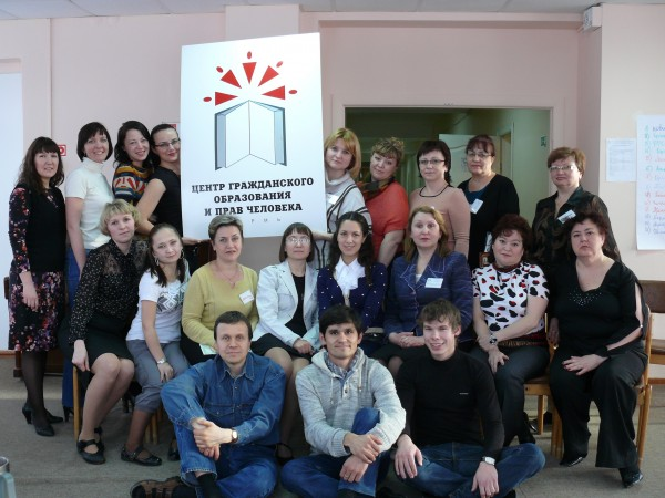 Участники ежегодного всероссийского семинара «Обучение правам человека: методики и технологии» 8-10 февраля 2013 г. в г. Перми