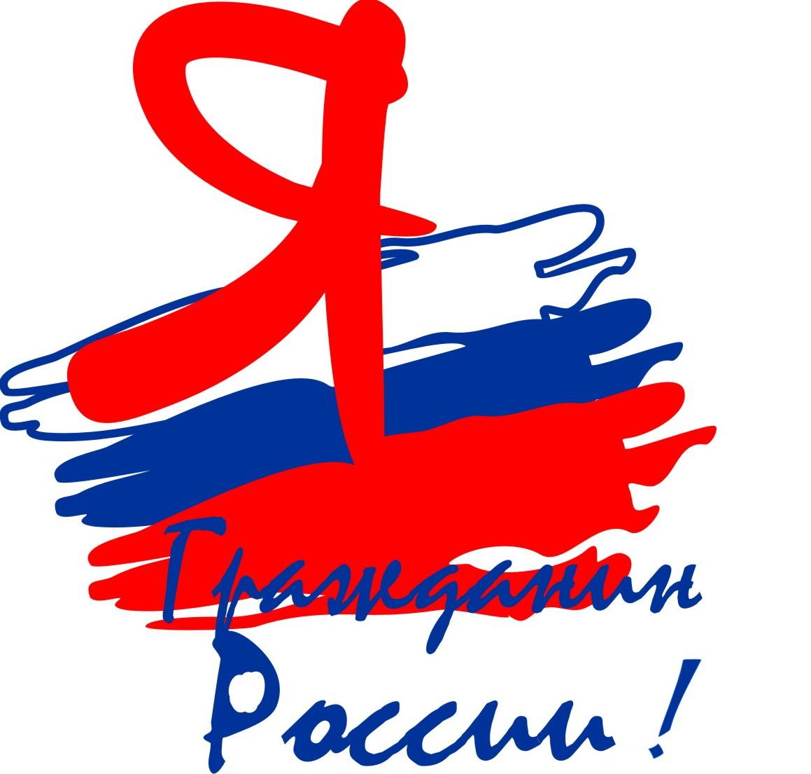 Логотип Я -гражданин России