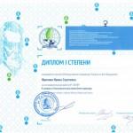 Вернадский диплом_000