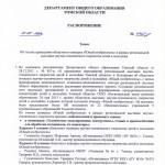 Распоряжение ДОО ТО 13.06.2013 г. № 442-р