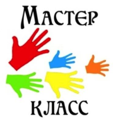 Мастер класс для педагогов
