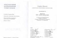 Диплом Никиты Гладкова