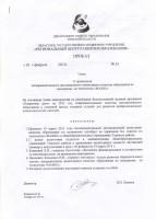 Приказ ОГБУ РЦРО от 26.02