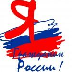 Logotip-YA-grazhdanin-Rossii