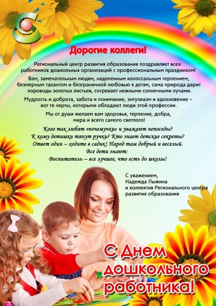 Сценарии и поздравления на день дошкольного работника в