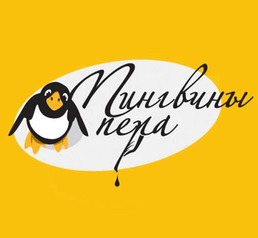 Пингвины пера