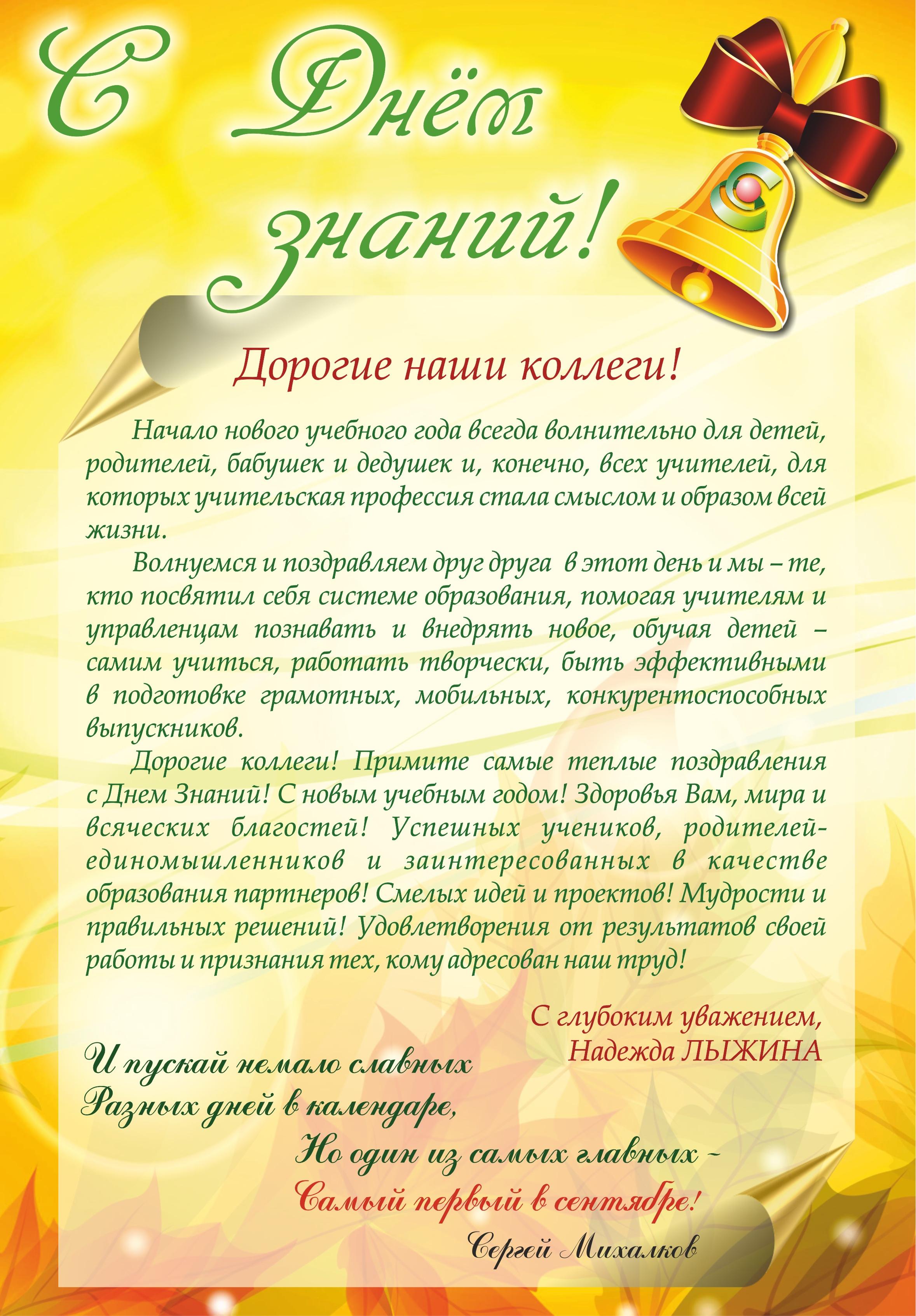 Поздравления с 1 сентября в прозе студентам