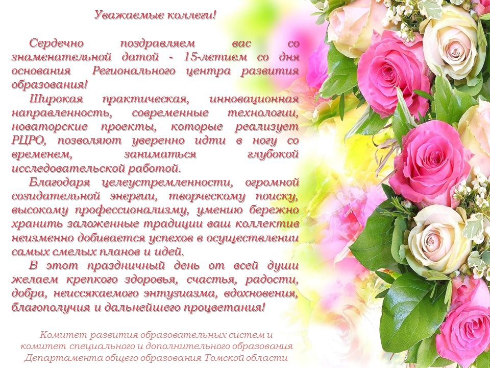 Поздравление татьян по православному