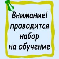 provoditsya-nabor