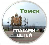 tomsk-glazami