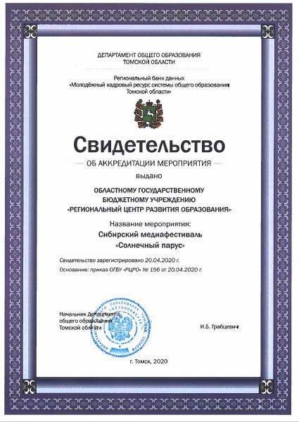 Свидетельство об аккредитации_БВ
